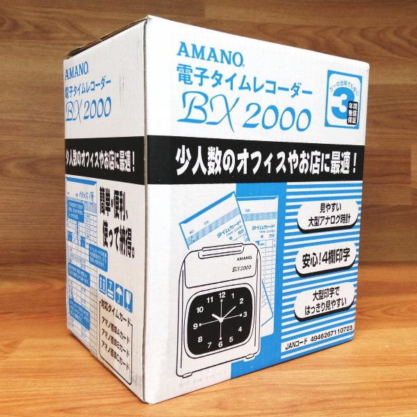 アマノ タイムレコーダー買取しました!