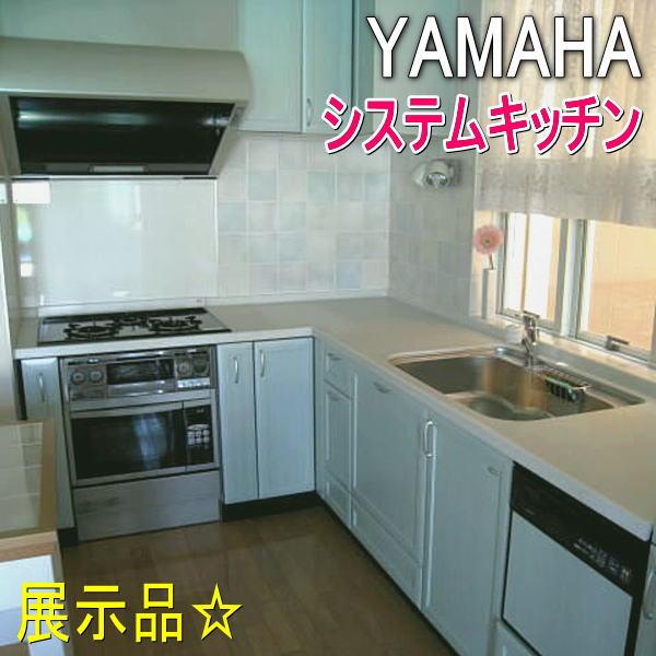 ヤマハ システム キッチン