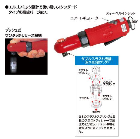 信濃 シナノ  9.5mm角 エアーラチェットレンチ 買取しました!