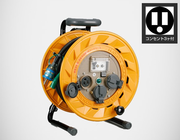 ハタヤ HATAYA  BR型コードリール 30m 漏電遮断器・温度センサー付買取しました!