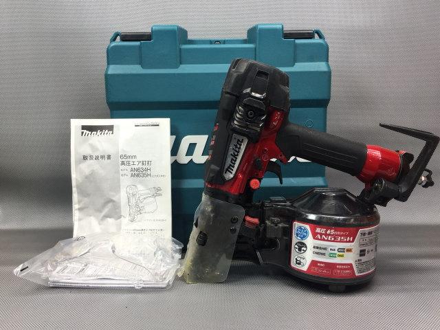 マキタ makita  65mm 高圧釘打ち機 エア釘打ち エアダスタ付き買取しました!