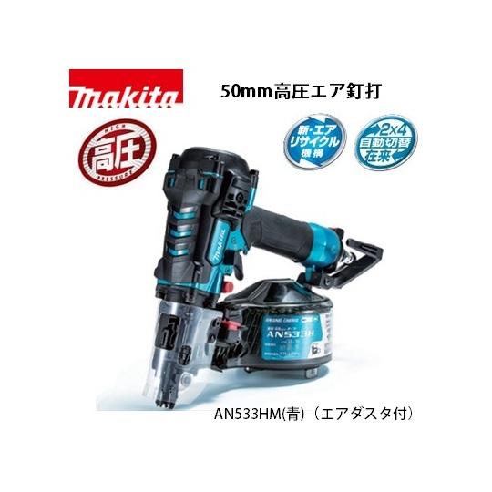 マキタ makita 50mm高圧エア釘打機買取しました!