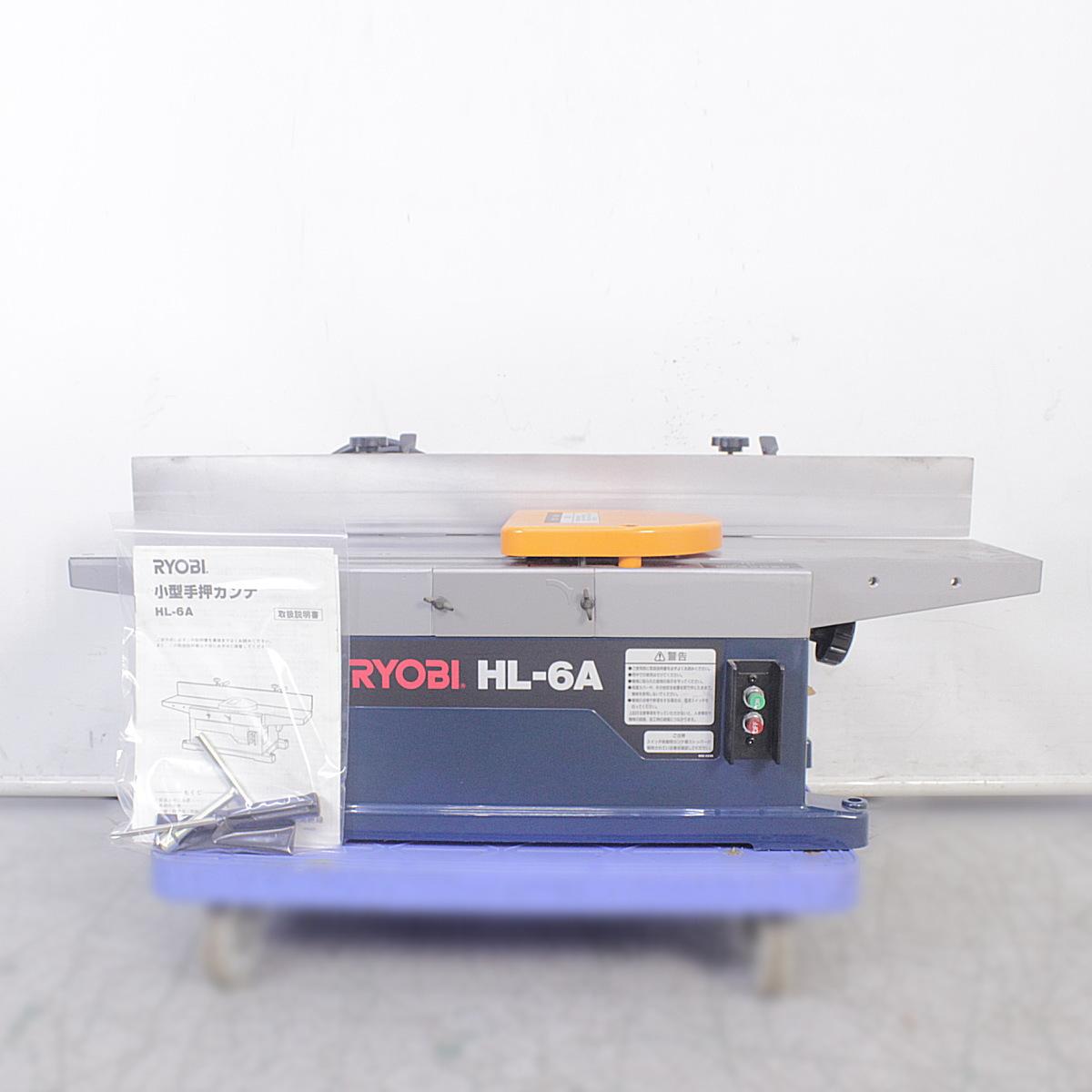 リョービ RYOBI 切削幅 155mm  小型手押しカンナ盤 買取しました!