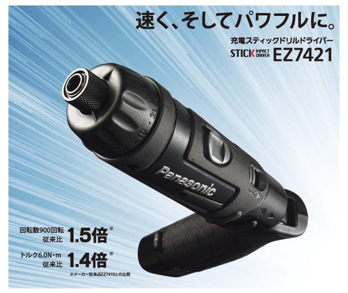パナソニック Panasonic  7.2V充電スティックドリルドライバー買取しました!
