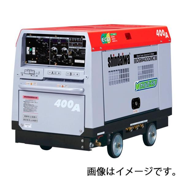 新ダイワ shindaiwa やまびこ 防音型ディーゼルエンジン溶接機 エンジンウェルダー DGW-400DMC-RC