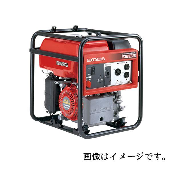ホンダ HONDA 2.3kVA ガソリンエンジン発電機 EB23