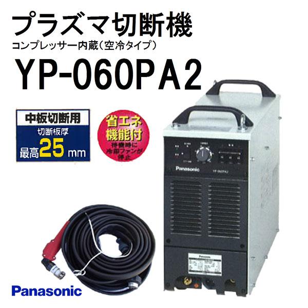 パナソニック Panasonic エアプラズマ切断機 コンプレッサ内蔵タイプ PA2シリーズ YP-060PA2