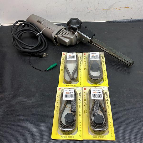 リョービ RYOBI 15mmベルトサンダ 交換ベルト付買取しました!
