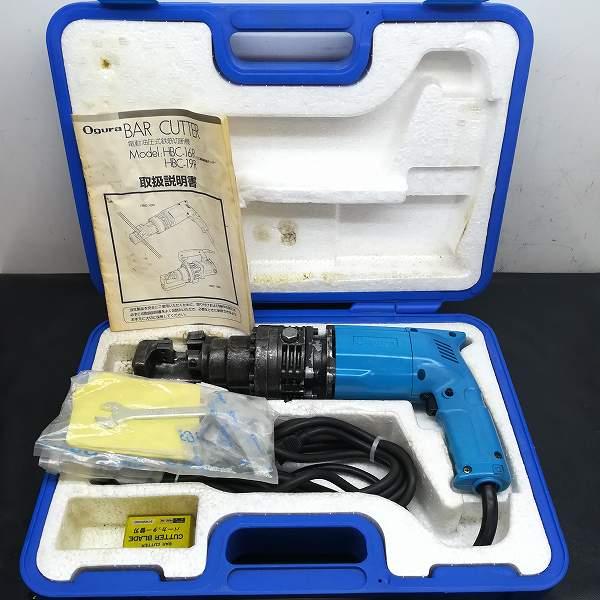 オグラOgura 電動油圧式鉄筋切断機 バーカッター買取しました!