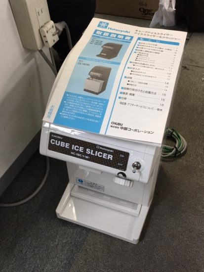 業務用かき氷器