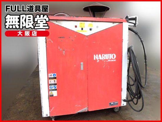 洲本整備機製作所 温水高圧洗浄機 HWV-1500 NARUTO