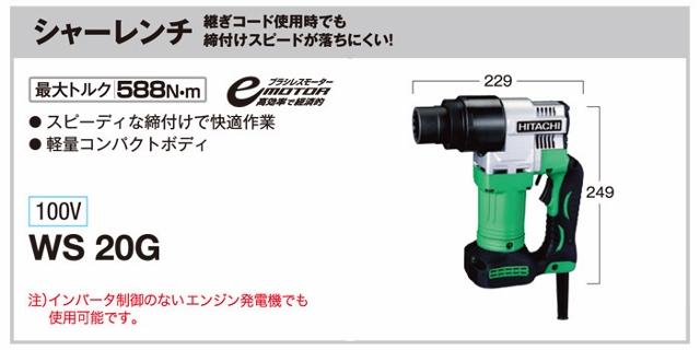 日立シャーレンチ WS30G アサダねじ切り機 ST504