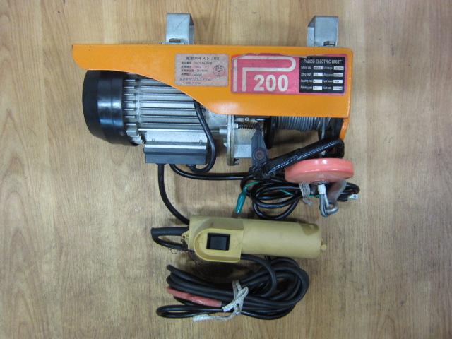 リアルシステム 電動ホイスト200 YSCT-PA200B