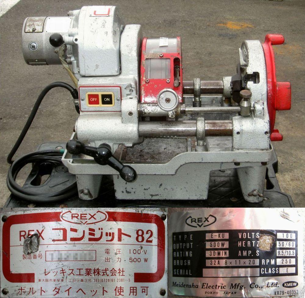 レッキス 電線管ねじ切り機 コンジット82