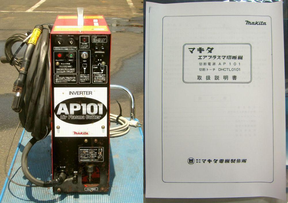 マキタ エアープラズマ切断機 AP101