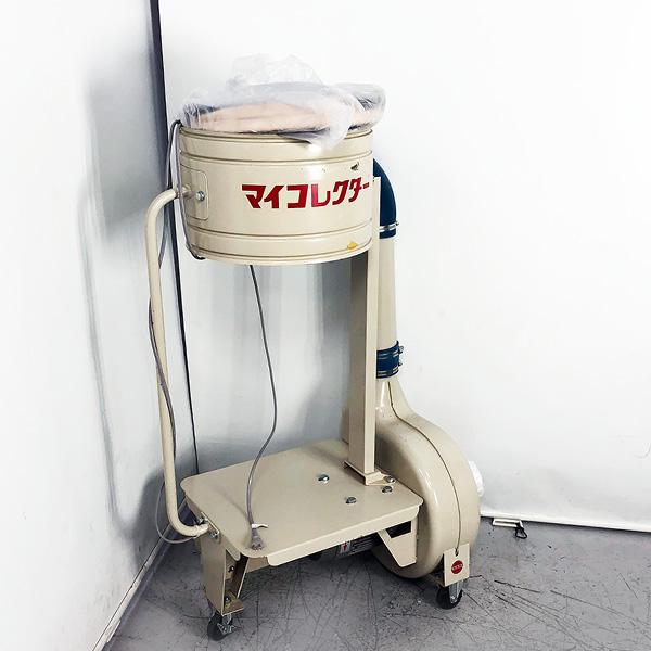 ムラコシ サイクロンフィルター式万能集じん機 集塵機 MY-75X