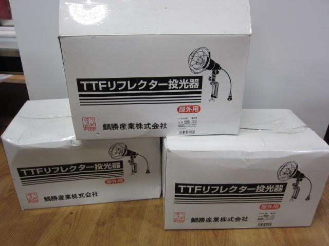 鯛勝産業 TTFリフレクター投光器 TTF-305E
