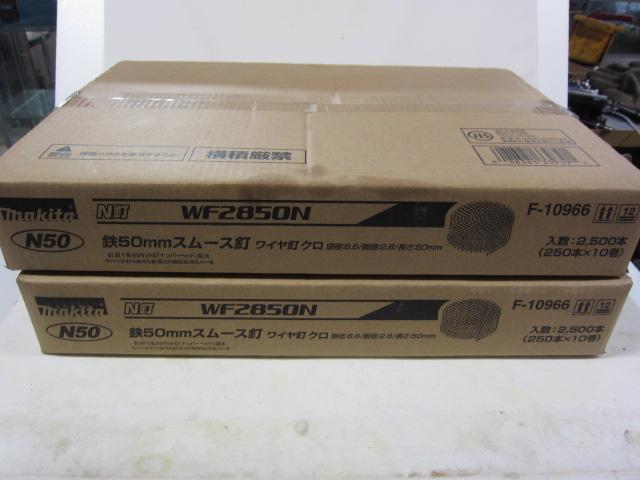 マキタ  鉄50mm スムース釘(平巻) WF2850N (F-10966)