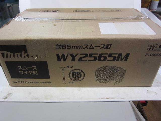 マキタ 鉄65mm スムース釘 山型 WY2565M