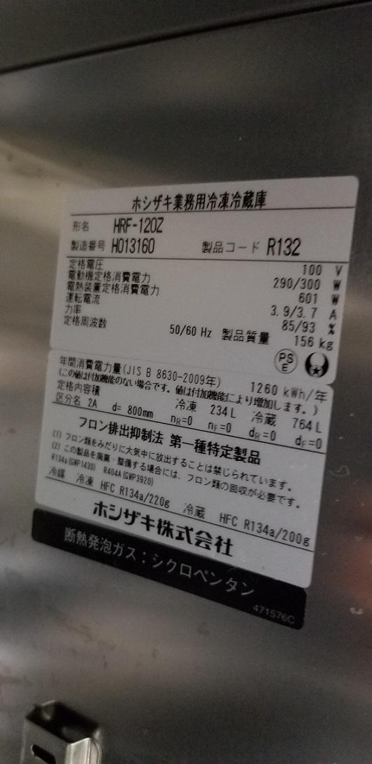 ホシザキHRF-120Z