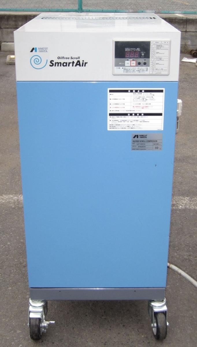 bin190222100902002 工場用コンプレッサーの買取