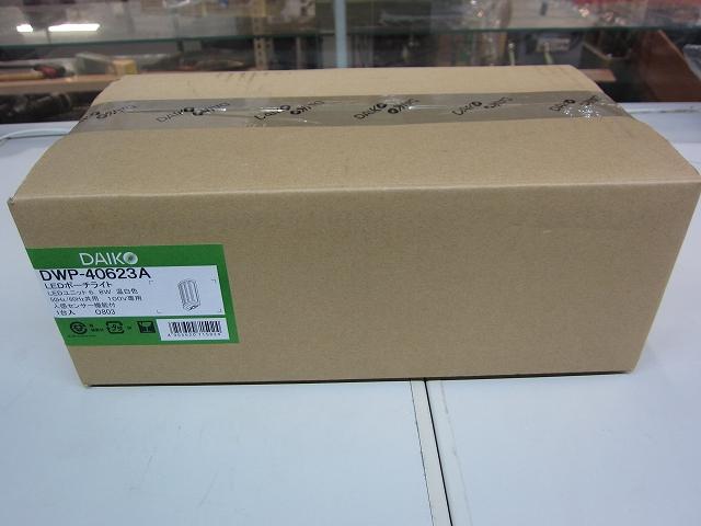 DAIKO LEDポーチライト DWP-40623A
