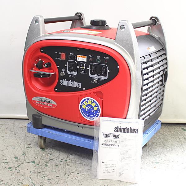 新ダイワ/やまびこ  2000W/2.0kVA インバータ発電機 防音型  IEG2000M