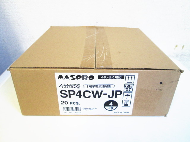 MASPRO 屋外用4分配器 SP4CW-JP