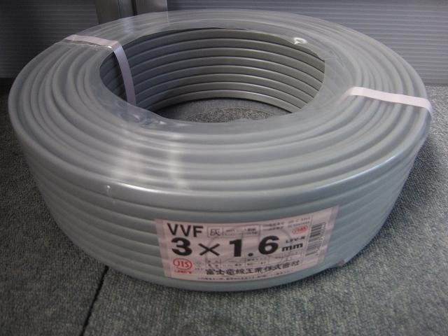 富士電線工業 VVFケーブル 3芯×1.6mm×100m