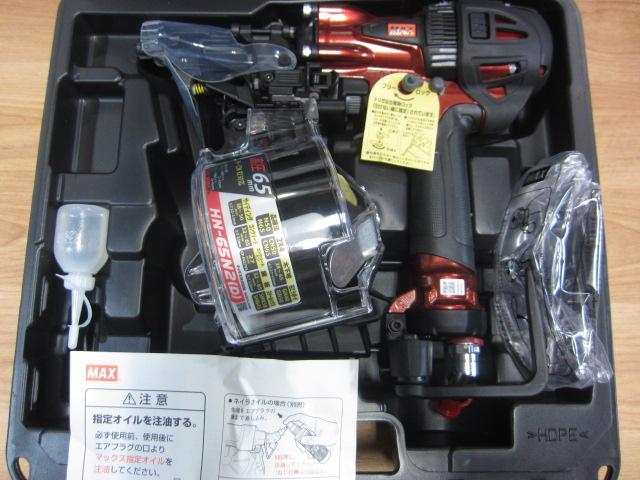 MAX 釘打機 スーパーネイラ HN-65N2[D]-R マイスターレッド買取しました!