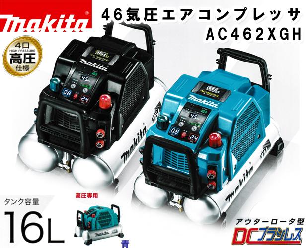 マキタ 新品 高圧コンプレッサー買取しました!