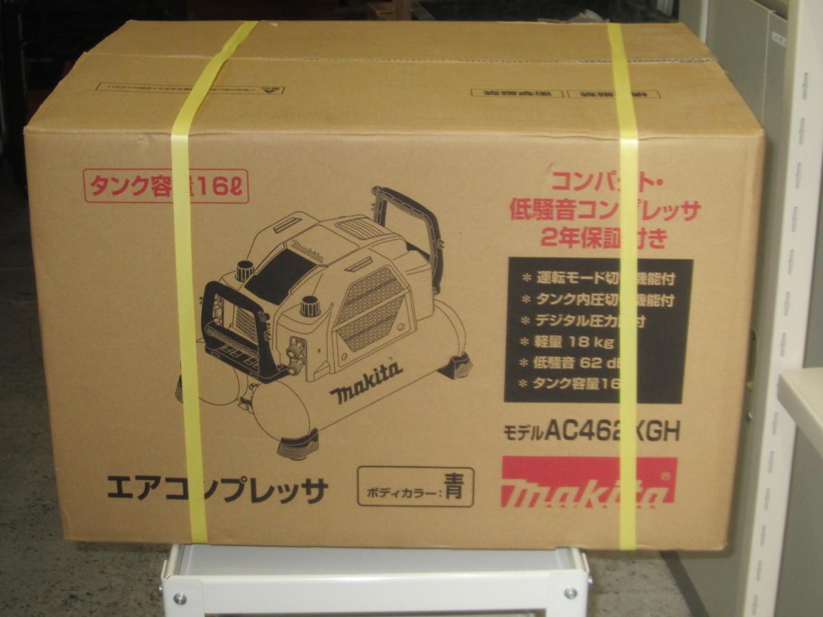 makita マキタ 【新品・未開封】   エアコンプレッサ 青 50/60Hz共用 タンク容量16L 高圧専用4口 最高圧力46気圧買取しました!
