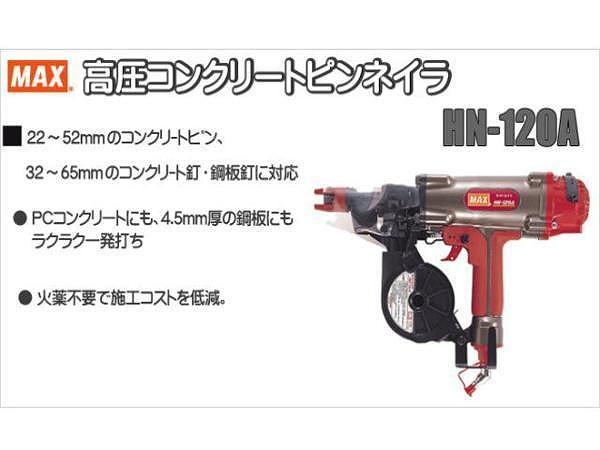 マックス MAX 高圧コンクリートピン針打機 ピンネイラ スーパーネイラ HN-120A HN91005買取しました!