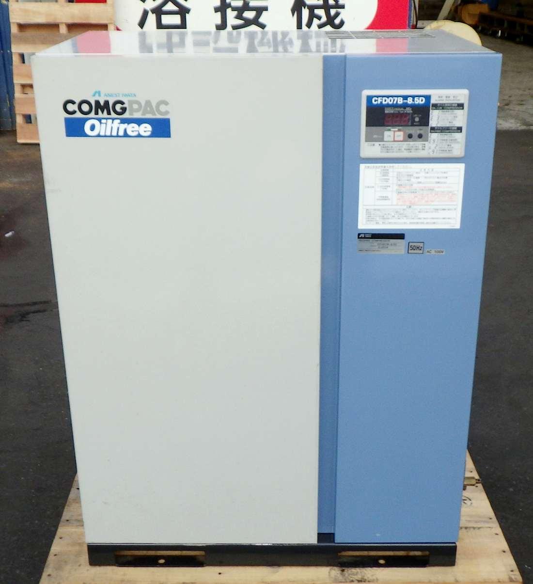 [100V/使用少] アネスト岩田 オイルフリーパッケージコンプレッサー/エアーコンプレッサー [1馬力/静音/ドライヤー付] CFD-07B-8.5D 50Hz買取しました!