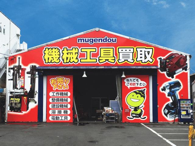 東京の激安リサイクルショップ無限堂