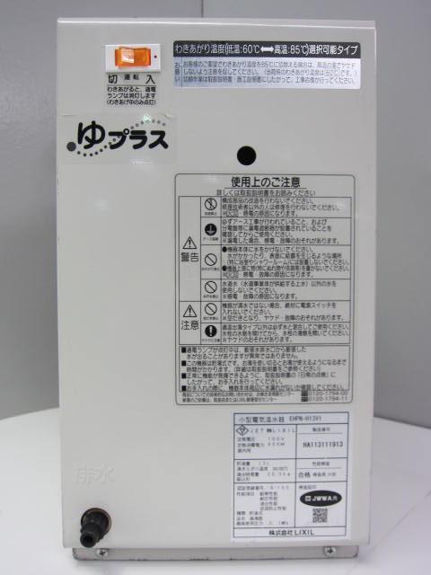 LIXIL 小型電気温水器ゆプラス�A買取しました!