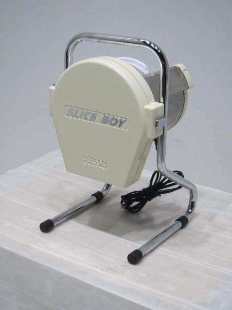 ●ハッピー工業 業務用電気スライサー(スライスボーイ)買取しました!
