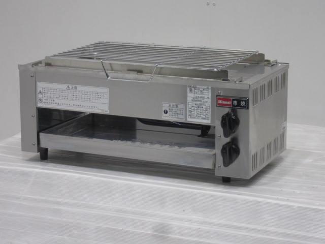 ●リンナイ 業務用下火式赤外線串焼器(都市ガス用)買取しました!