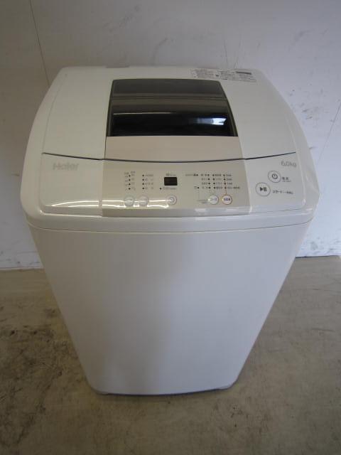 ハイアール 6.0kg全自動洗濯機買取しました!