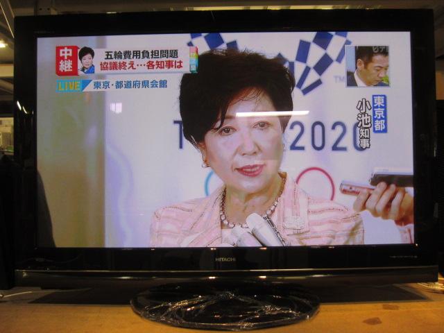 日立(WOOO) 50インチプラズマテレビ買取しました!