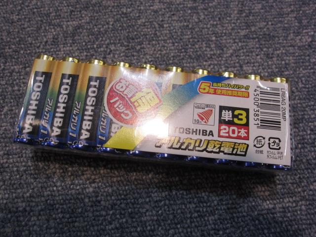 東芝 単3アルカリ乾電池 20本入り買取しました!