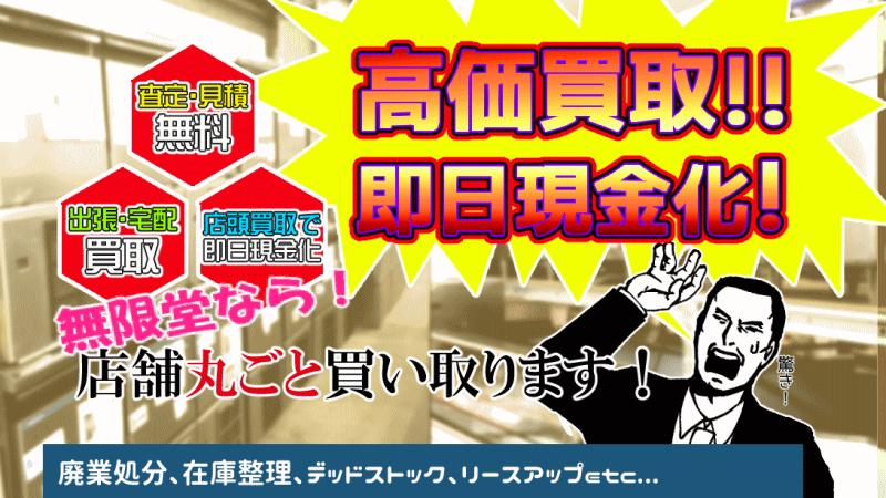 東京の厨房機器を買い取ります!