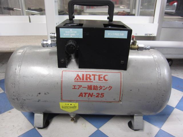 ナカトミ NAKATOMI  25L エアー補助タンク ATN-25 エアータンク エアタンク買取しました!