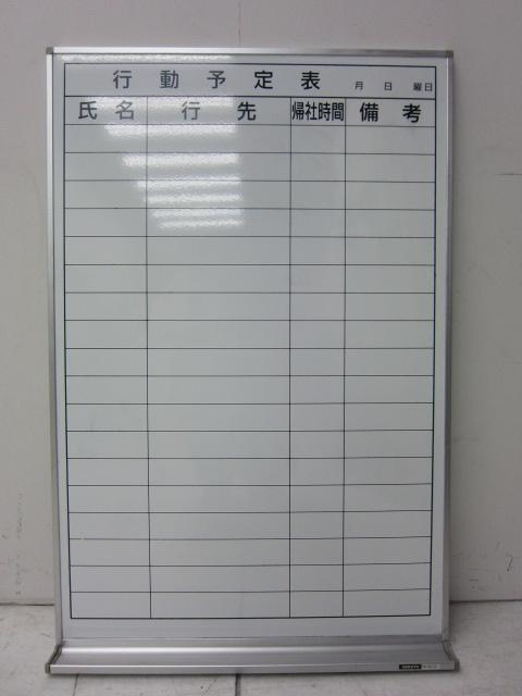 コクヨKOKUYO 行動予定表買取しました!