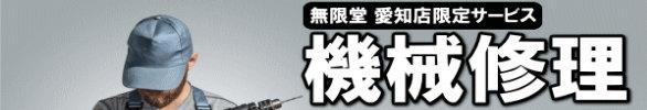 電動工具の修理・メンテナンス