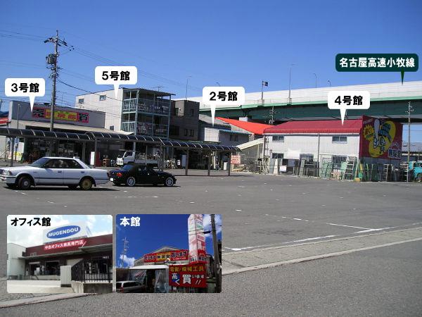愛知名古屋買取店舗