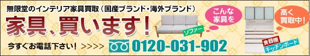 無限堂の家具買取