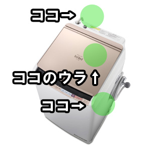中古タテ型洗濯機