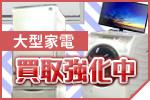 ファミリー向け家電強化買取中!