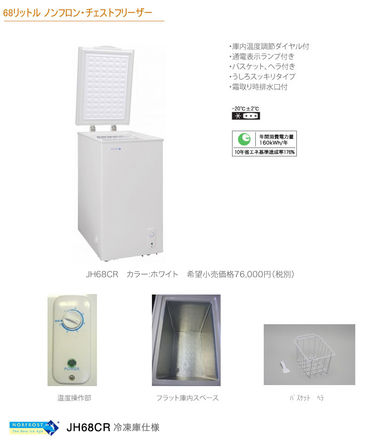 NORFROST冷凍ストッカーJH68CR詳細画像4